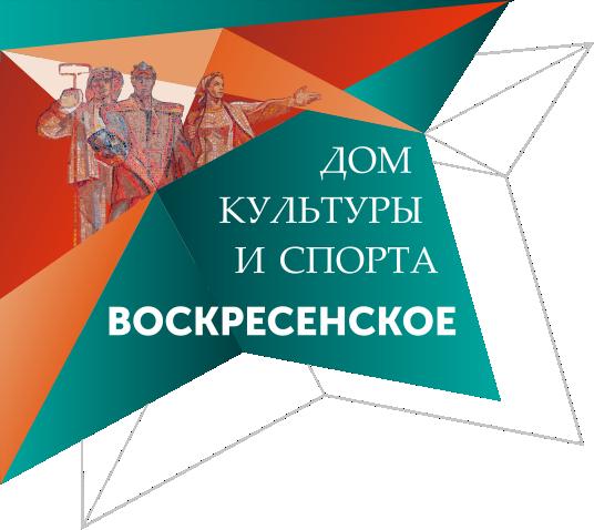 Дом культуры и спорта Воскресенское