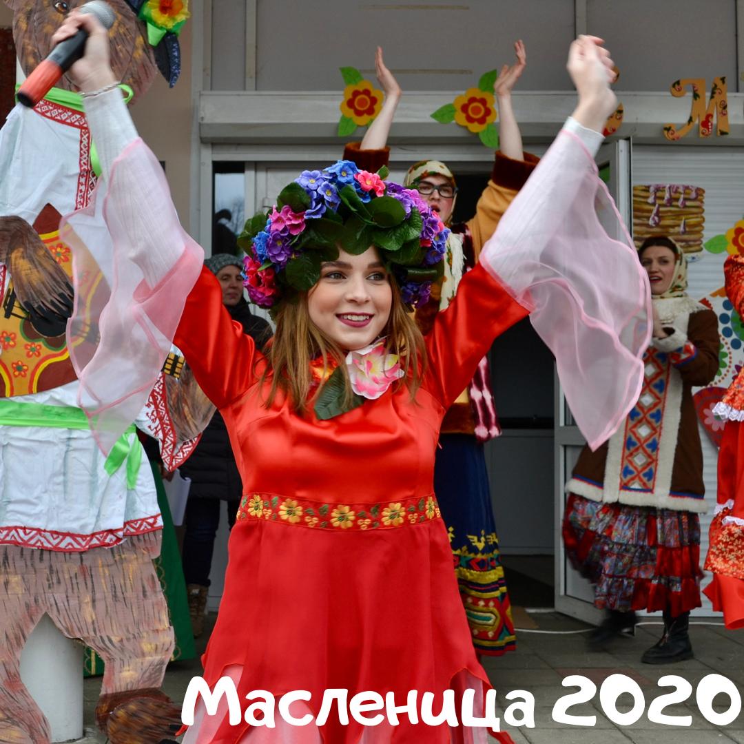 Масленица 2020