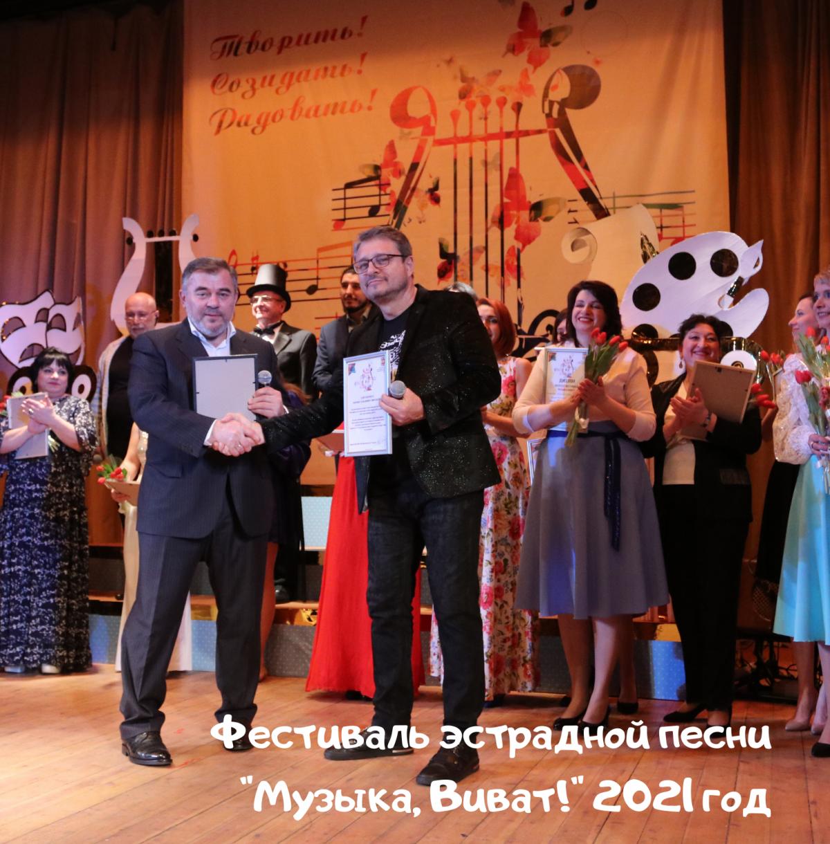 Фестиваль эстрадной песни _Музыка, Виват!_ 2021 год (4)